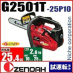 ゼノア チェーンソー (チェンソー) G2501T スーパーこがる G2501T-25P10 バー:25cm(10in) スプロケットノーズバー チェン:25AP CA2501H
