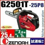 ショッピングチェーン ゼノア チェーンソー (チェンソー) G2501T スーパーこがる G2501T-25P8 バー:20cm(8in) スプロケットノーズバー チェン:25AP CA2501J