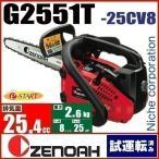 ゼノア チェーンソー (チェンソー) G2551T スーパーこがる G2551T-25CV8 バー:20cm(8in) カービングバー チェン:25AP CA2506G