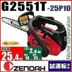 ゼノア チェーンソー (チェンソー) G2551T スーパーこがる G2551T-25P10 バー:25cm(10in) スプロケットノーズバー チェン:25AP CA2506H