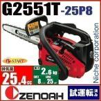ゼノア チェーンソー (チェンソー) G2551T スーパーこがる G2551T-25P8 バー:20cm(8in) スプロケットノーズバー チェン:25AP CA2506J