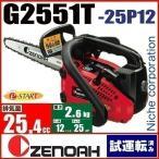 ゼノア チェーンソー (チェンソー) G2551T スーパーこがる G2551T-25P12 バー:30cm(12in) スプロケットノーズバー チェン:25AP CA2506L