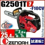 ゼノア チェーンソー (チェンソー) G2501T-フィンガーEZ スーパーこがる G2501TEZ-F10CV バー:25cm(10in) カービングバー チェン:25AP CA2509F