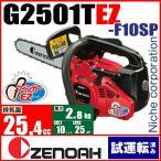 ゼノア チェーンソー (チェンソー) G2501T-フィンガーEZ スーパーこがる G2501TEZ-F10SP バー:25cm(10in) スプロケットノーズバー チェン:25AP CA2509H