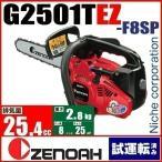 ゼノア チェーンソー (チェンソー) G2501T-フィンガーEZ スーパーこがる G2501TEZ-F8SP バー:20cm(8in) スプロケットノーズバー チェン:25AP CA2509J