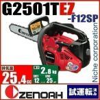 ゼノア チェーンソー (チェンソー) G2501T-フィンガーEZ スーパーこがる G2501TEZ-F12SP バー:30cm(12in) スプロケットノーズバー チェン:25AP CA2509L