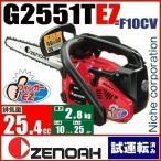 ゼノア チェーンソー (チェンソー) G2551T-フィンガーEZ スーパーこがる G2551TEZ-F10CV バー:25cm(10in) カービングバー チェン:25AP CA250AF