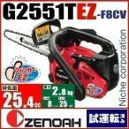 ゼノア チェーンソー (チェンソー) G2551T-フィンガーEZ スーパーこがる G2551TEZ-F8CV バー:20cm(8in) カービングバー チェン:25AP CA250AG