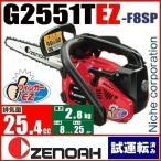 ゼノア チェーンソー (チェンソー) G2551T-フィンガーEZ スーパーこがる G2551TEZ-F8SP バー:20cm(8in) スプロケットノーズバー チェン:25AP CA250AJ