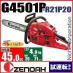 ゼノア チェーンソー G4501P セミオートデコンプ G4501P-R21P20 バー:50cm(20in) リプレーサブルスプロケットノーズバー(先端交換式) チェン:21BPX CA4516N
