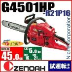 ゼノア チェーンソー G4501HP セミオートデコンプ G4501HP-R21P16 バー:40cm(16in) リプレーサブルスプロケットノーズバー(先端交換式) チェン:21BPX CA4518L