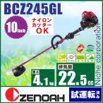 草刈り機 ZENOAH ゼノア 刈払機 STレバー ループハンドル BCZ245GL チョークレバー仕様 ジュラルミンパイプ  966797818