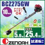 草刈り機 ZENOAH ゼノア 刈払機 STレバー 両手ハンドル BCZ275GW チョークレバー仕様 ジュラルミンパイプ 966798021