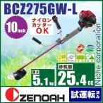 草刈り機 ZENOAH ゼノア 刈払機 STレバー 両手ハンドル BCZ275GW-L チョークレバー仕様 ジュラルミンパイプ ロングパイプ仕様 966798022