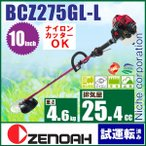 草刈り機 ZENOAH ゼノア 刈払機 STレバー ループハンドル BCZ275GL-L チョークレバー仕様 ジュラルミンパイプ ロングパイプ仕様  966798118