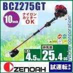 草刈り機 ZENOAH ゼノア 刈払機 STレバー ツーグリップ BCZ275GT チョークレバー仕様 ジュラルミンパイプ  966798215
