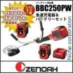 ゼノア バッテリー刈払機 [BBC250PW] バッテリー2個&急速充電器セット SET-201805AX2