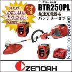ゼノア バッテリー刈払機 [BTR250PL] バッテリー2個&急速充電器セット SET-201805BX2