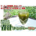 野菜 パウダー 粉 国産 粉末 青汁ナンバーワン 80g 糖分ゼロ あおじる ネコポス配送OK画像