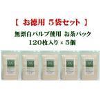 無漂白 お茶パック 120枚×5袋(600枚) パック 茶 だし お茶 出汁 無漂白パルプ使用