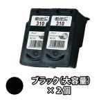Yahoo!インクの三ツ星キャノン CANON リサイクルインク BC-310 ブラック お得な2個セット PIXUS MP493 MP490 MP480 MP280 MP270 MX420 MX350 iP2700 ピクサス