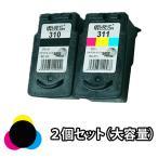 Yahoo!インクの三ツ星キャノン CANON リサイクルインク BC-310 BC-311 お得な2個セット 残量表示対応 PIXUS MP493 MP490 MP480 MP280 MP270 MX420 MX350 iP2700 ピクサス