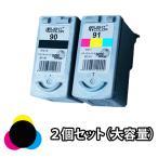 キャノン(CANON) リサイクルインク BC-90 BC-91 お得な2個セット PIXUS MP470 MP460 MP450 MP170 iP2600 iP2500 iP2200 iP1700 BC-70対応 BC-71対応