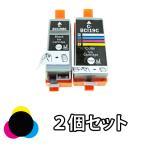 Yahoo!インクの三ツ星キャノン(CANON) 互換インク BCI-19BK(ブラック) BCI-19CLR(カラー) お得な2個セット PIXUS iP110 iP100 ピクサス