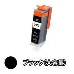 キャノン(CANON) 互換インクカートリッジ BCI-370XLPGBK 大容量(ブラック) 単品1本 PIXUS MG7730F MG7730 MG6930 MG5730