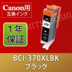 CANON キャノン 互換インクカートリッジ BCI-370XLPGBK 染料ブラック大容量 単品1本 MG7730F MG6930 MG5730 TS9030 TS8030 TS6030 TS5030 あすつく対応