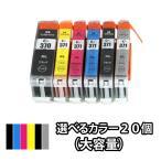 【色を選べる20個】CANON(キャノン) 互換インク BCI-371XL+370XL/6MP BCI-370XLPGBK BCI-371XLC BCI-371XLM BCI-371XLY BCI-371XLGY MG7730 MG5730