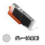 キャノン(CANON) 互換インクカートリッジ BCI-371XLGY 大容量(グレー) 単品1本 PIXUS MG7730F MG7730 MG6930