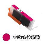 キャノン(CANON) 互換インクカートリッジ BCI-371XLM 大容量(マゼンタ) 単品1本 PIXUS MG7730F MG7730 MG6930 MG5730