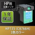 ヒューレット・パッカード (HP) リサイクルインク HP135 C8766HJ (カラー) Deskjet 460c/460cb 5740 6840 D4160 Officejet 6210 6310 7210