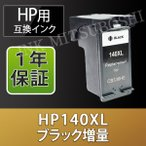 ヒューレット・パッカード (HP) リサイクルインク HP140XL CB336HJ Officejet J5780 J6480 Photosmart C4380 C4275 C4480 C4486 C4490 C4580 C5280 D5360