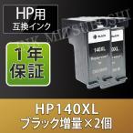 Yahoo!インクの三ツ星ヒューレット・パッカード (HP) リサイクルインク HP140XL CB336HJ お得な2個セット Officejet J5780 J6480 Photosmart C4380 C4275 C4480 C4486 C4490 C4580