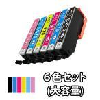 エプソン (EPSON) IC70 互換インクカートリッジ IC6CL70L 6色セット ICBK70L ICC70L ICM70L ICY70L ICLC70L ICLM70L EP-306 EP-706A EP-775A EP-775AW