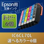 【色を選べる6個】EPSON (エプソン) IC70 互換インクカートリッジ IC6CL70L ICBK70L ICC70L ICM70L ICY70L ICLC70L ICLM70L EP-306 EP-706A EP-775A