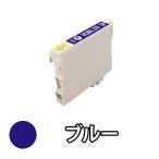 エプソン (EPSON) IC33 互換インクカートリッジ ICBL33(ブルー) 単品1本 PX-5500 PX-G5000 PX-G5100 PX-G900 PX-G920 PX-G930 COLORIO