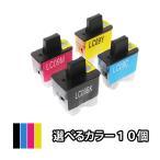 色を選べる10個 BROTHER ブラザー 互換インク LC09-4PK対応 MFC-610CLN/CLWN MFC-425CN MFC-410CN DCP-115C DCP-110C あすつく対応