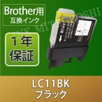 ブラザー (BROTHER) 互換インクカートリッジ LC11BK (ブラック) 単品1本 MFC-6890CN MFC-6490CN MFC-5890CN MFC-J950DN/DWN MFC-935CDN/CDWN MFC-930CDN/CDWN