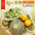 季節のご挨拶、贈り物、手土産、ギフトに。国産 旬のフルーツ かご盛り 6,000円セット