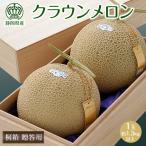 静岡県産 クラウンメロン 白クラス 贈答用桐箱入り【約1.1kg以上×2玉】