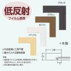 ポスターフレーム.OAフレーム額縁.木製.サイズA1 (低反射フィルム)ナチュラル、ブラウン、ブラック、ホワイト、