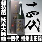 日本酒 十四代 超特選 純米大吟醸 播州山田錦 1800ml 高木酒造 2017年 ホワイトデー