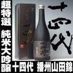 焼酎 十四代 超特選 純米大吟醸 播州山田錦 720ml 高木酒造 2017年 ホワイトデー