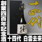 2017年 バレンタイン 十四代 白雲去来 純米大吟醸 720ml 高木酒造