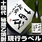 父の日 ギフト 2017 日本酒 十四代 秘蔵焼酎 現行ラベル第三世代 720ml 25° 高木酒造