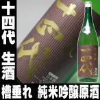2017年 バレンタイン 十四代 純米吟醸 原酒 槽垂れ1800ml 日本酒