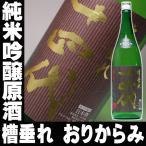 日本酒 十四代 純米吟醸 原酒 槽垂れおりからみ1800ml 日本酒 2017年 ホワイトデー